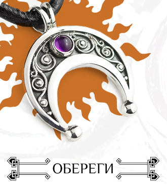 Купить Славянские обереги!