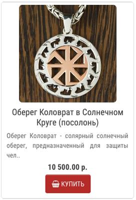 Купить Оберег Коловрат