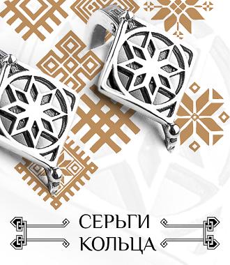 Купить серьги или кольца с оберегами!